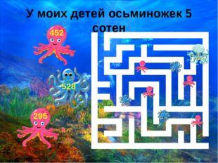 У моих детей осьминожек 5 сотен 295 528 452 © FokinaLida