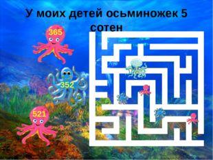 У моих детей осьминожек 5 сотен 521 352 365 © FokinaLida