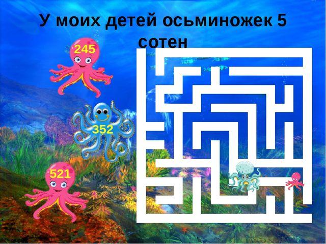 У моих детей осьминожек 5 сотен 521 352 245 © FokinaLida