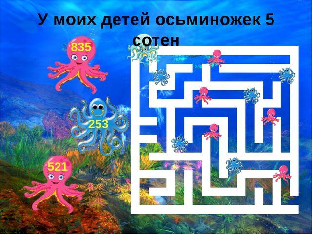 У моих детей осьминожек 5 сотен 521 253 835 © FokinaLida