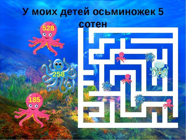 У моих детей осьминожек 5 сотен 185 258 528 © FokinaLida