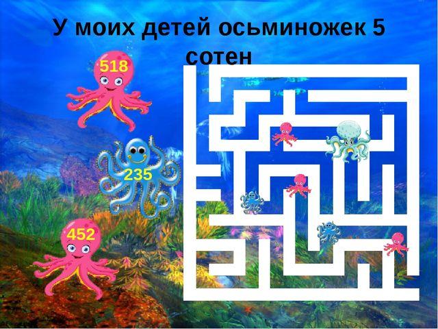 У моих детей осьминожек 5 сотен 452 235 518 © FokinaLida