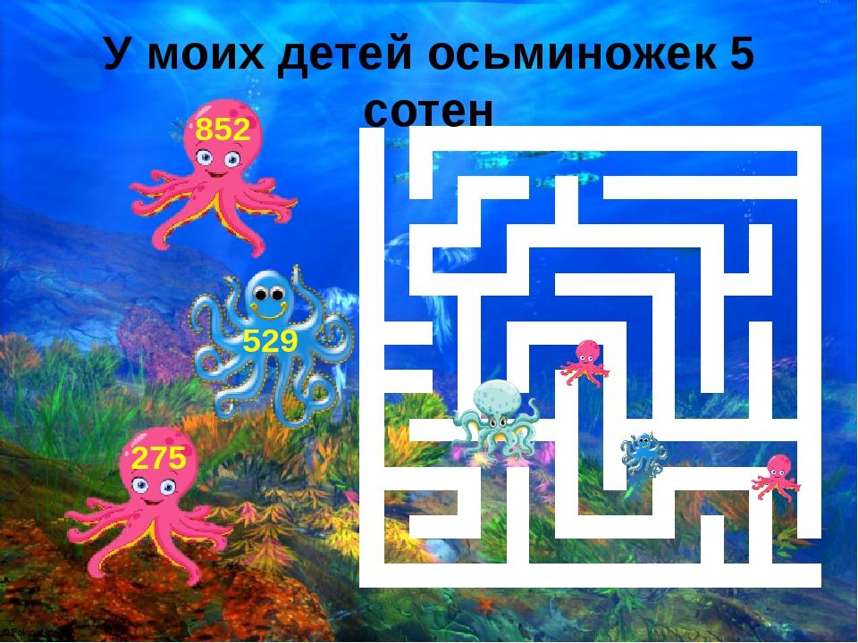 У моих детей осьминожек 5 сотен 275 529 852 © FokinaLida