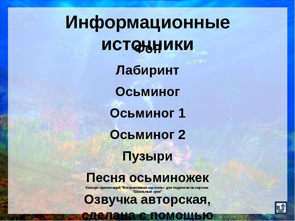 Информационные источники Фон Лабиринт Осьминог Осьминог 1 Осьминог 2 Пузыри...