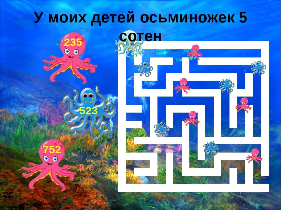 У моих детей осьминожек 5 сотен 752 523 235 © FokinaLida