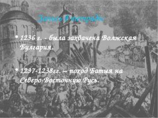 Запись в тетради: 1236г. - была захвачена Волжская Булгария. 1237-1238гг. –