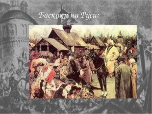 Баскаки на Руси: