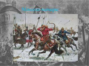Монголо-татары: