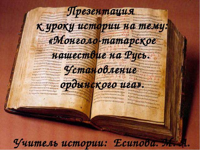 Презентация к уроку истории на тему: «Монголо-татарское нашествие на Русь. Ус...