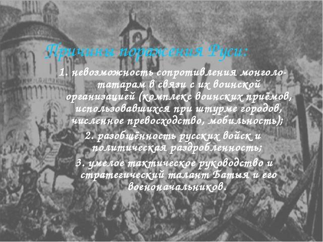 Причины поражения Руси: 1. невозможность сопротивления монголо-татарам в связ...