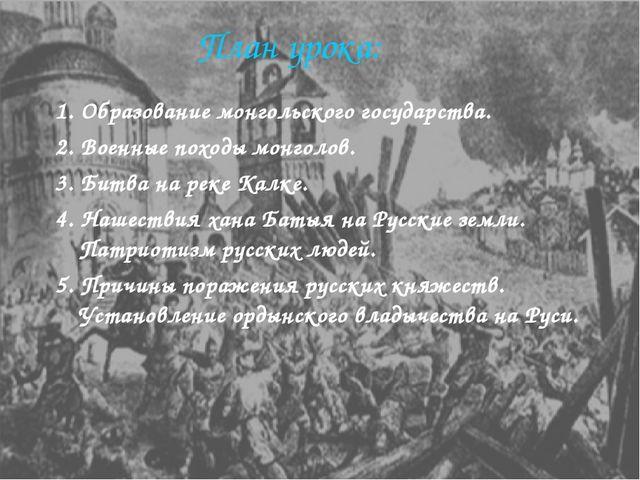План урока: 1. Образование монгольского государства. 2. Военные походы монгол...