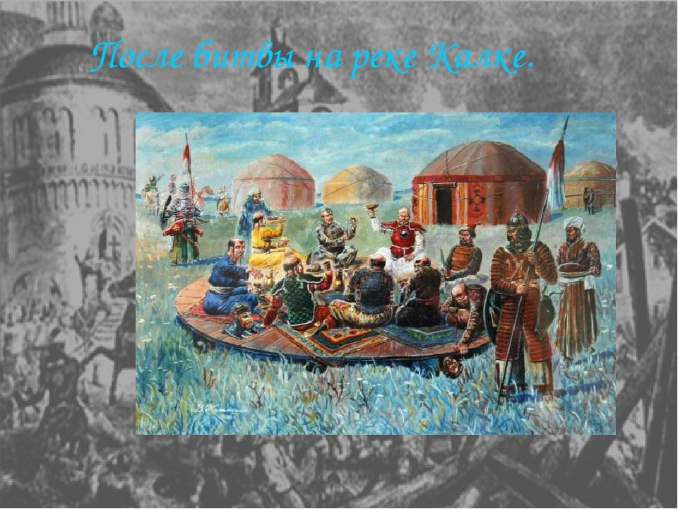 После битвы на реке Калке.