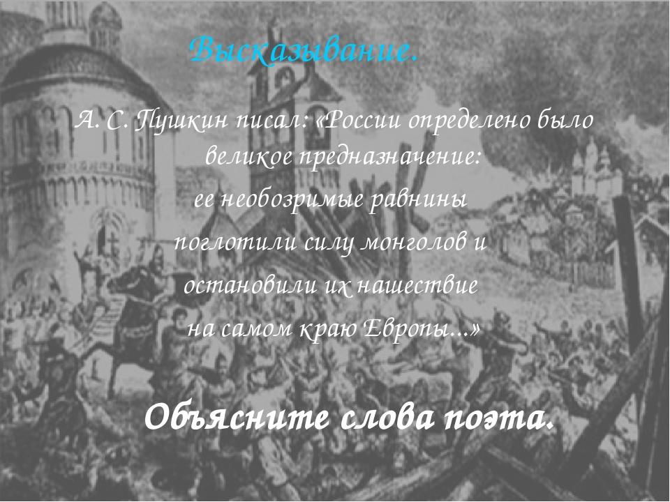 Высказывание. А. С. Пушкин писал: «России определено было великое предназначе...