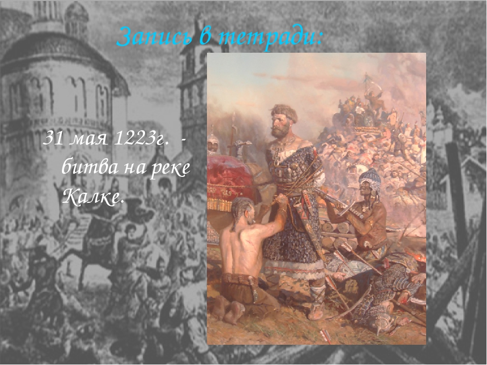 Запись в тетради: 31 мая 1223г. - битва на реке Калке.