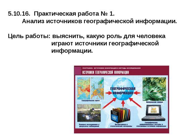 5.10.16. Практическая работа № 1. Анализ источников географической информации...