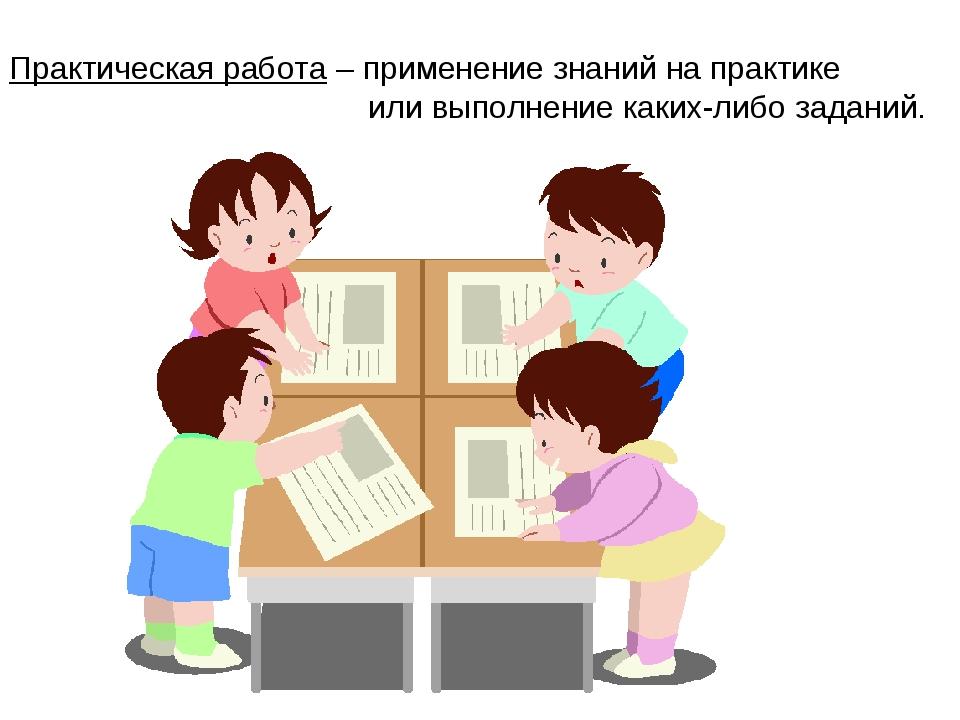 Практическая работа – применение знаний на практике или выполнение каких-либо...