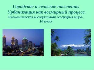 Городское и сельское население. Урбанизация как всемирный процесс. Экономичес