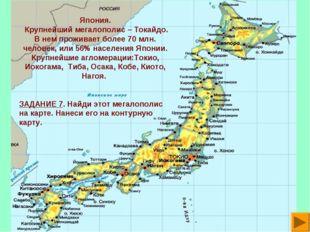Япония. Крупнейший мегалополис – Токайдо. В нем проживает более 70 млн. челов
