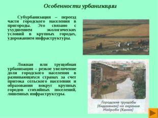 Особенности урбанизации Субурбанизация – переезд части городского населени