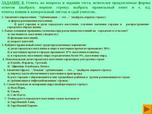 ЗАДАНИЕ 8. Ответь на вопросы и задания теста, используя предлагаемые формы от