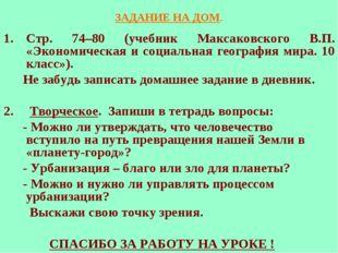 ЗАДАНИЕ НА ДОМ. Стр. 74–80 (учебник Максаковского В.П. «Экономическая и социа