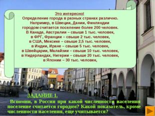 ЗАДАНИЕ 1. Вспомни, в России при какой численности населения поселение счита
