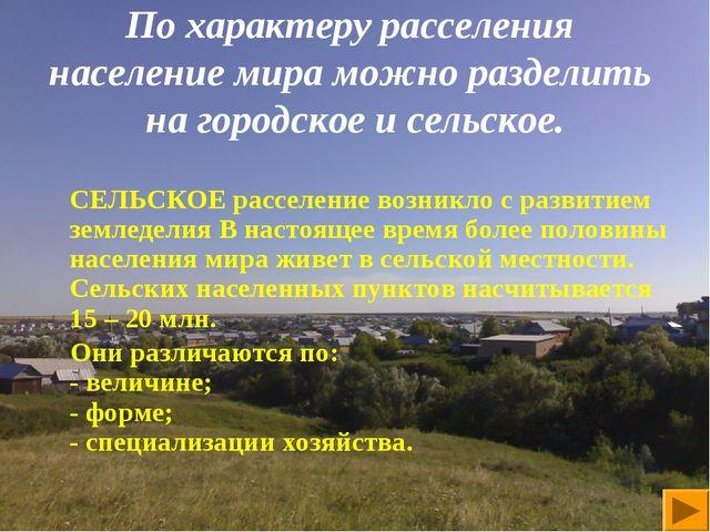 По характеру расселения население мира можно разделить на городское и сельск...