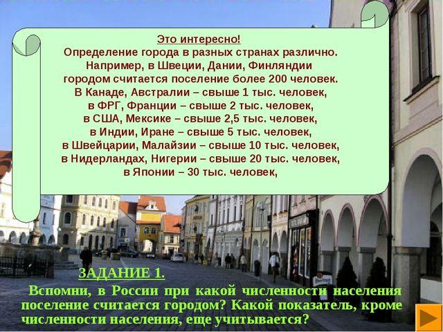 ЗАДАНИЕ 1. Вспомни, в России при какой численности населения поселение счита...