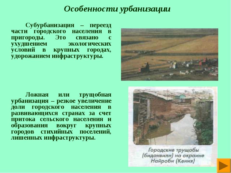 Особенности урбанизации Субурбанизация – переезд части городского населени...