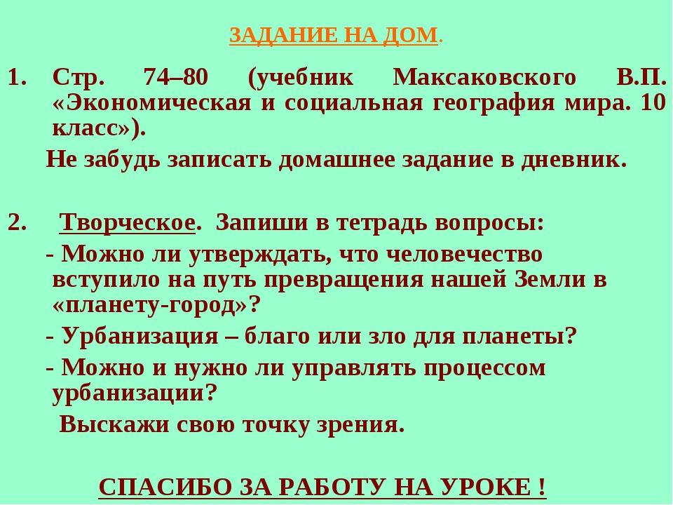 ЗАДАНИЕ НА ДОМ. Стр. 74–80 (учебник Максаковского В.П. «Экономическая и социа...