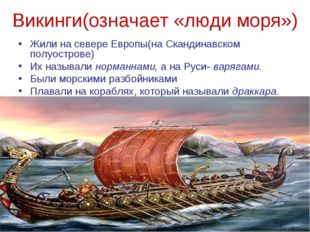Викинги(означает «люди моря») Жили на севере Европы(на Скандинавском полуостр