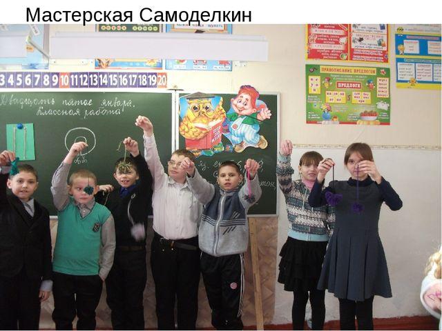 Мастерская Самоделкин