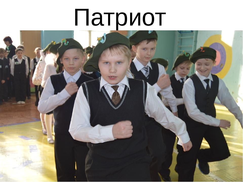 Патриот