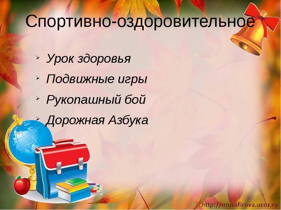 Спортивно-оздоровительное Урок здоровья Подвижные игры Рукопашный бой Дорожна...