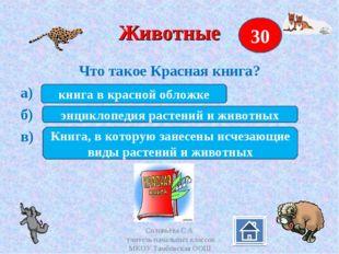 Животные Что такое Красная книга? а) б) в) 30 книга в красной обложке энцикло