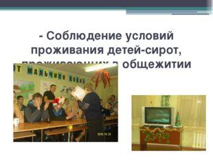 - Соблюдение условий проживания детей-сирот, проживающих в общежитии