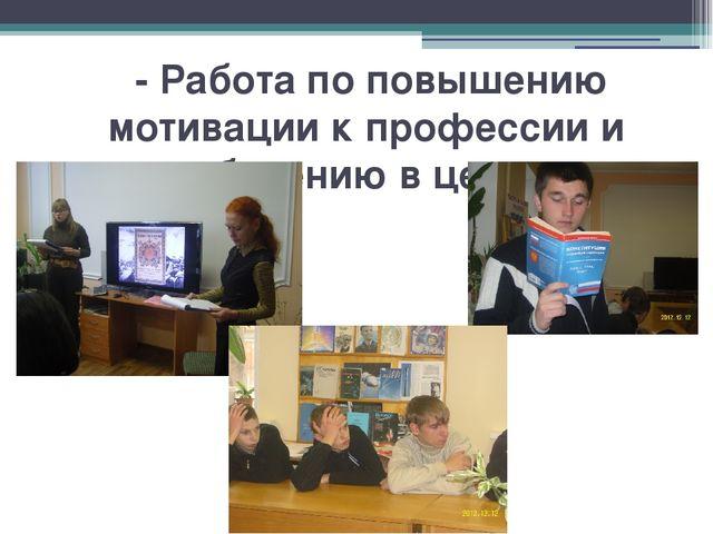 - Работа по повышению мотивации к профессии и обучению в целом