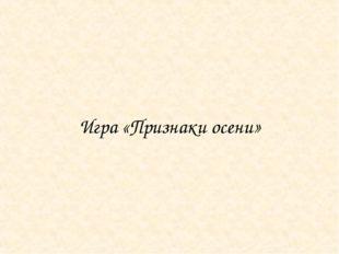 Игра «Признаки осени»