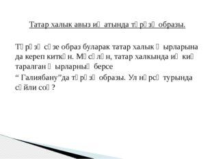 Татар халык авыз иҗатында тәрәзә образы. Тәрәзә сүзе образ буларак татар халы