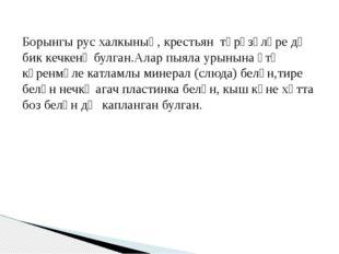 Борынгы рус халкының, крестьян тәрәзәләре дә бик кечкенә булган.Алар пыяла ур