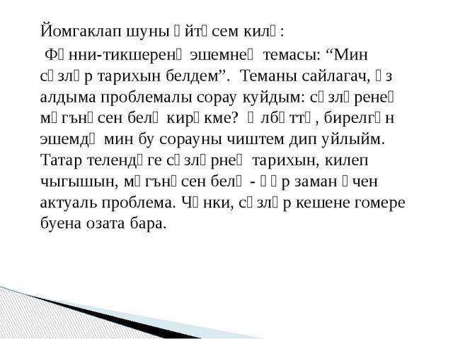 """Йомгаклап шуны әйтәсем килә: Фәнни-тикшеренү эшемнең темасы: """"Мин сүзләр тари..."""