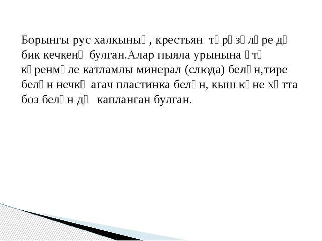 Борынгы рус халкының, крестьян тәрәзәләре дә бик кечкенә булган.Алар пыяла ур...