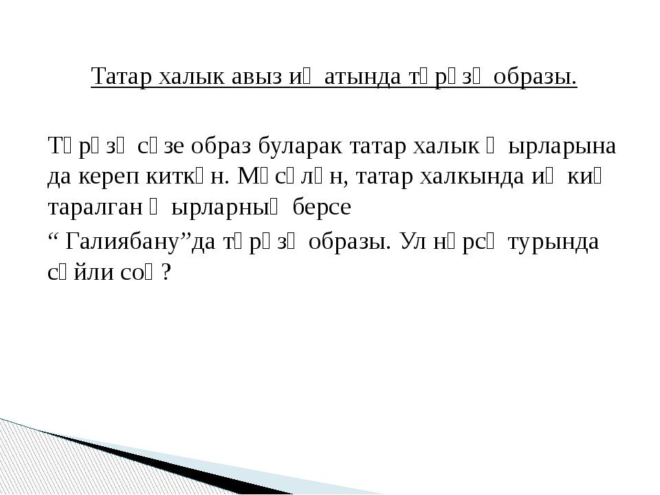 Татар халык авыз иҗатында тәрәзә образы. Тәрәзә сүзе образ буларак татар халы...