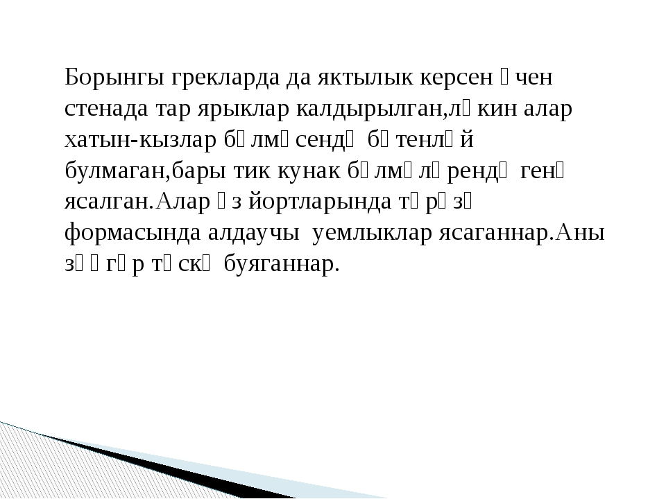 Борынгы грекларда да яктылык керсен өчен стенада тар ярыклар калдырылган,ләки...