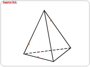 Задача №2. Дан тетраэдр DABC. Постройте сечение тетраэдра плоскостью MNK, есл