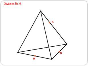 Задача № 4 Постройте сечение тетраэдра DABC плоскостью MNK, если M и N –серед