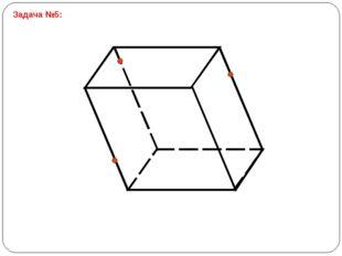 Задача №5: Постройте сечение параллелепипеда ABCDA1B1C1D1 плоскостью MNK.
