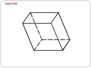 Задача №6 Постройте сечение параллелепипеда ABCDA1B1C1D1 плоскостью PTO, если