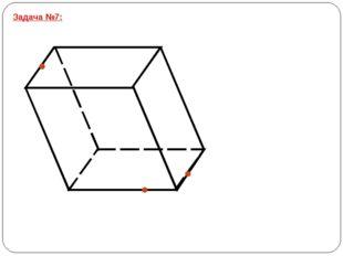 Задача №7: Постройте сечение параллелепипеда плоскостью KMN.