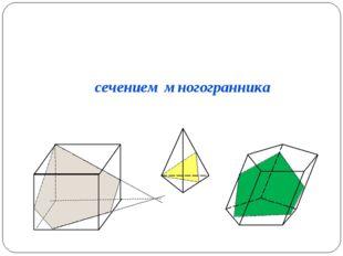 Секущая плоскость пересекает грани многогранника по отрезкам. Многоугольник,